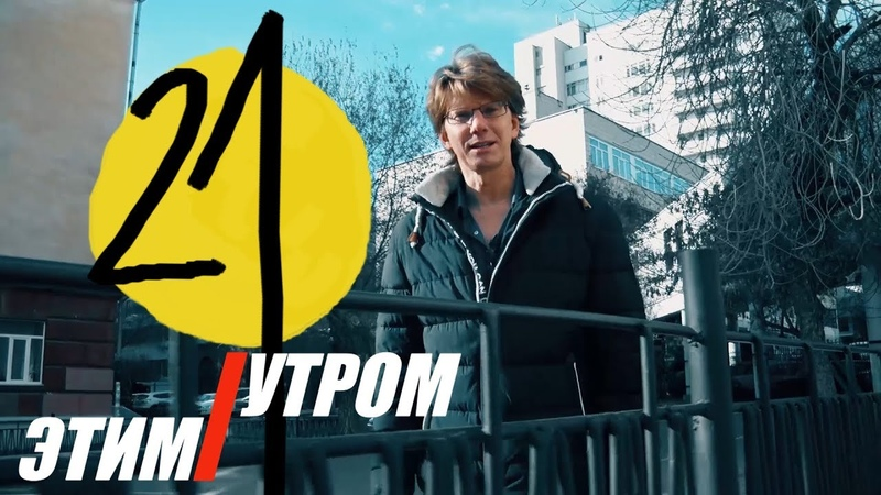 ЭТИМ УТРОМ с Сергеем Рябухиным