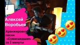 Алексей Воробьев Alex Sparrow -