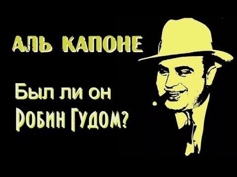Аль Капоне американский Робин Гуд?