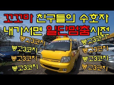 [중고차수출] 내가 정지하면 무조건 멈춰야 한다 기아 봉고3코치 15인승 차량 ( KOREAN