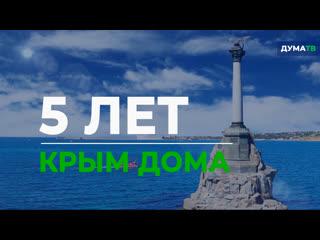 Сергей Неверов о событиях Крымской весны