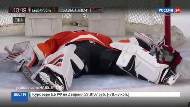 Новости на Россия 24 • Хоккеист Михал Нойвирт потерял сознание во время матча