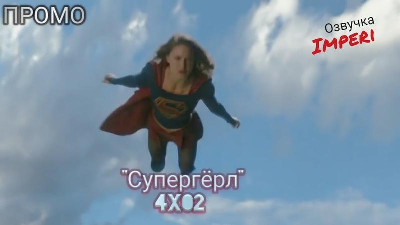 Супергёрл 4 сезон 2 серия / Supergirl 4x02 / Русское промо