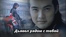 Видео к дораме Дьявол рядом с тобой/The video for drama Devil beside you