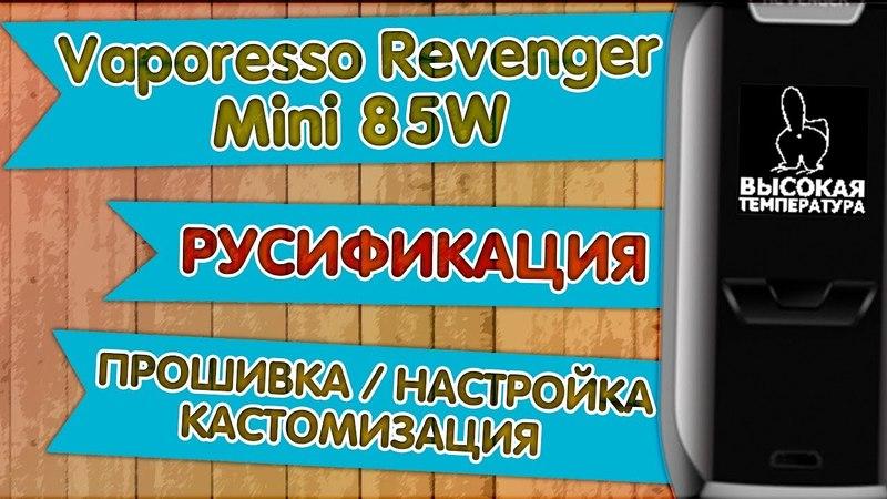 Vaporesso Revenger Mini | ПРОШИВКА | РУСИФИКАЦИЯ | КАСТОМИЗАЦИЯ
