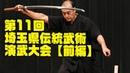 【全部見せます!】第11回埼玉県伝統武術演武大会ダイジェスト【前編 123