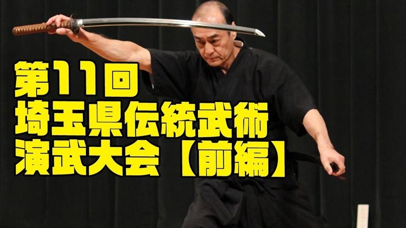 【全部見せます!】第11回埼玉県伝統武術演武大会ダイジェスト【前編123