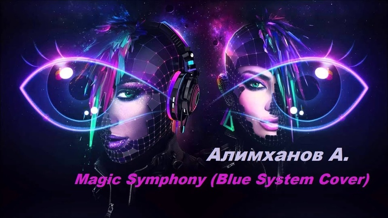 Алимханов А. - Magic Symphony (Blue System Cover). Супер- ДИСКО!