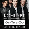 On-The-Go | 4 октября | Космонавт