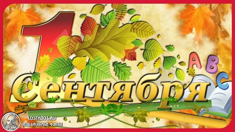 1 сентября — День знаний! Интересные факты, история и традиции праздника