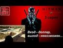 Hitman: Blood Money прохождение, 3 серия. Новая жизнь. (18 )