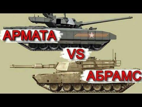 Армата против абрамса Tanktastic/World Of tanks (танкомахач)