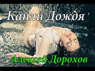 ◄♥►КАПЛИ ДОЖДЯ◄♥► Алексей Дорохов