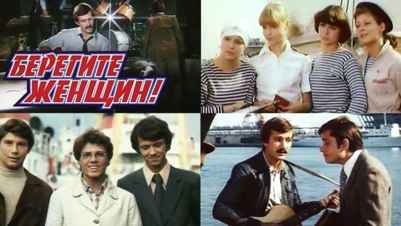 Mуз. кoмeдия «ঢᥱ℘ᥱƨᥙтᥱ жᥱнպᥙʜ» (1981)