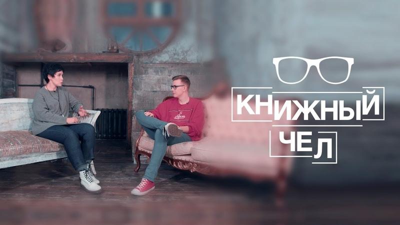 Галина Юзефович критикует Толстого и хвалит Гарри Поттера Книжный чел 4