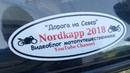 Норвегия День двенадцатый