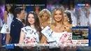 Новости на Россия 24 Впервые за последние десять лет титул Мисс России завоевала блондинка