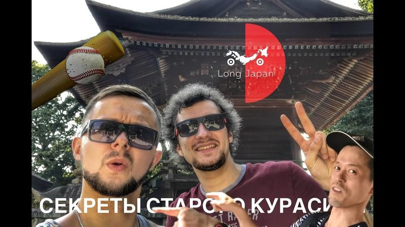 LONG JAPAN 3: Настоящая Япония в старых Курасиках, университет, бейсбол vs футбол » Freewka.com - Смотреть онлайн в хорощем качестве
