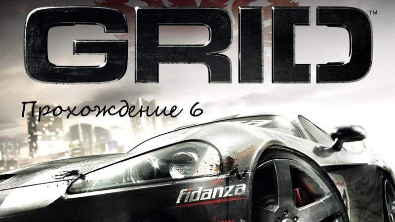 Race Driver GRID Прохождение 6