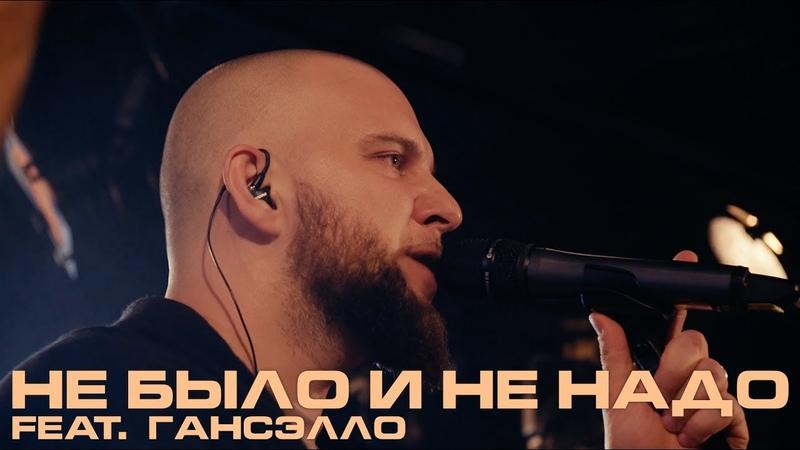 Каспийский Груз - Не было и не надо (feat. Гансэлло) LIVE in Moscow (официальное видео)
