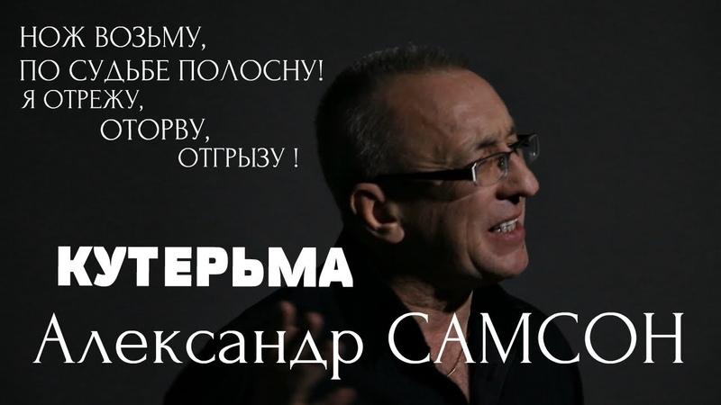 КУТЕРЬМА! НОЖ ВОЗЬМУ, ПО СУДЬБЕ ПОЛОСНУ. Я ОТРЕЖУ, ОТОРВУ, ОГРЫЗУ! - Александр САМСОН / A. SAMSON
