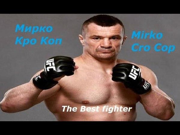 Лучший боец мира Мирко Кро Коп Highlights Mirko Kro Kop