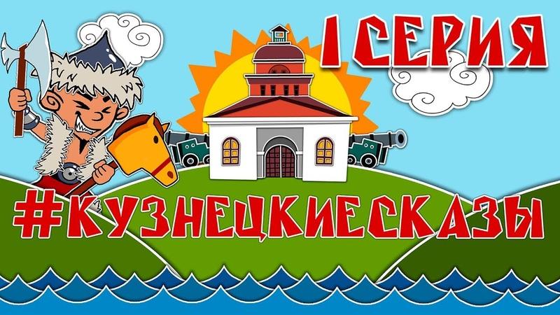 КузнецкиеСказы Серия 1 мультфильм об истории Новокузнецка