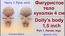 Фигуристое тело куклы 4 см Часть 1 Девочка