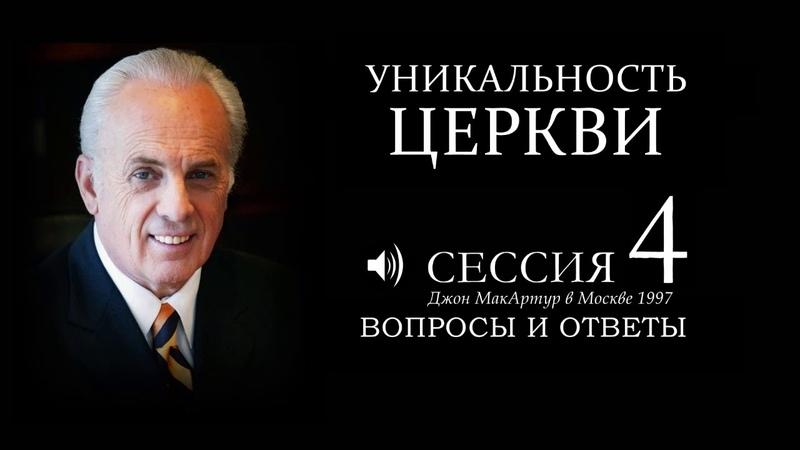 Уникальность Церкви | 4 | Вопросы и ответы | Джон МакАртур в Москве 1999