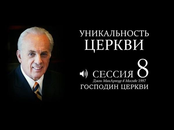 Уникальность Церкви   8   Господин Церкви   Джон МакАртур в Москве 1999