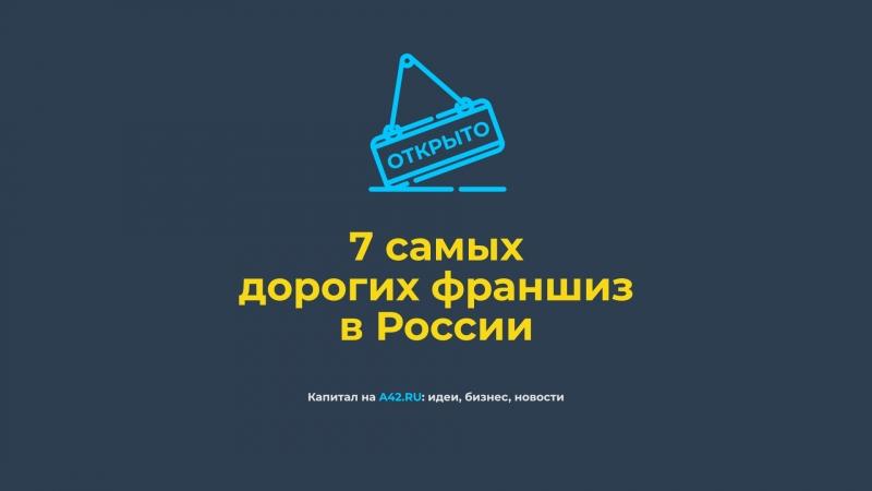 7 самых дорогих франшиз в России