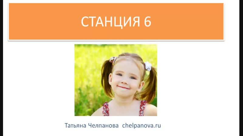 Станция 6 -Энергетическое наполнение ребенка