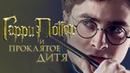 Гарри Поттер и Проклятое дитя Обзор / Трейлер на русском