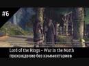 Lord of the Rings - War in the North часть 6. Закупка снаряжения/разговоры в Ривенделле.