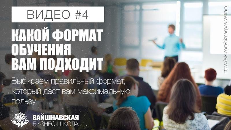 Вайшнавская бизнес-школа - Какой формат обучения вам подходит