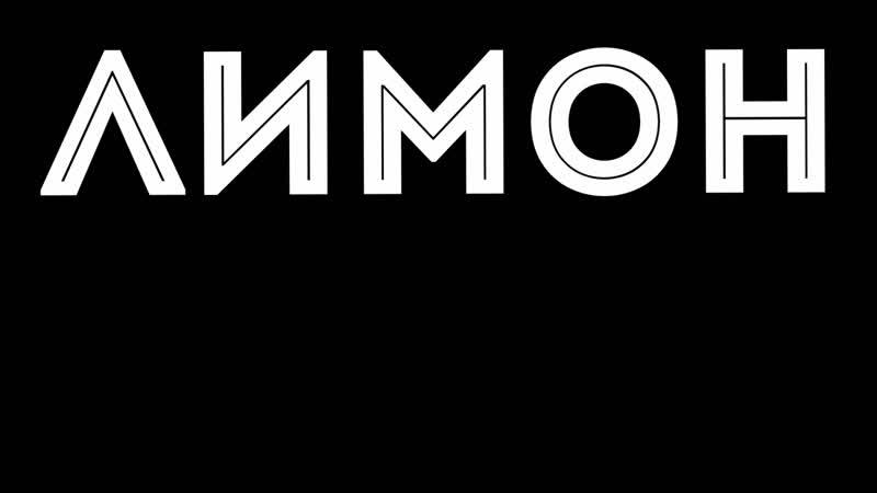 Форум молодежной инициативы ЛИМОН
