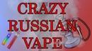 Crazy russian vape hookah 🚭🇷🇺