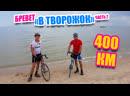 Бревет в твоРожок 400 км. Харцызск - Рожок - Харцызск. Часть 2