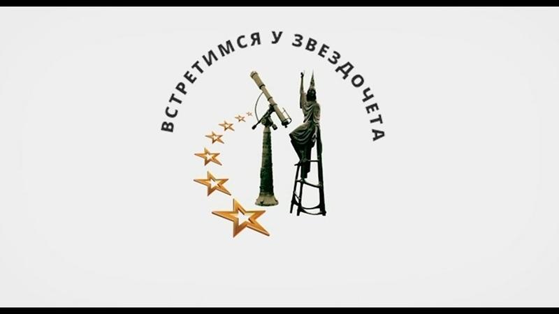 Встретимся у Звездочета 24 01 2019 БЕЛАРУСЬ 4 Могилев