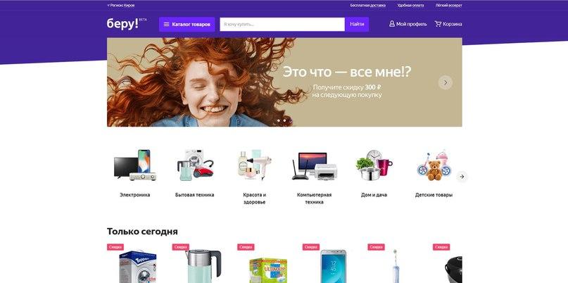 Маркетплейс Беру — выбор и покупка товаров из проверенных интернет-магазинов - Google Chrome.jpg