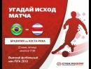Второй футбольный конкурс: Бразилия - Коста-Рика