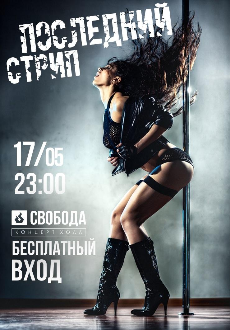 Афиша Екатеринбург ПОСЛЕДНИЙ СТРИП / 17 МАЯ