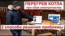 2 способа решения проблемы с перегревом котла при отключении электричества