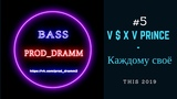V $ X V PRiNCE - Каждому своё (bass.Prod_Dramm)