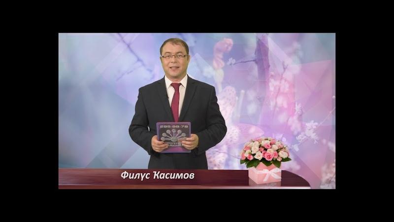 Поздравление Курай-ТВ. Эфир - 30 июня 2018 г. Ведущий - Филюс Касимов