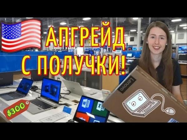 США: Купили новый НОУТБУК / Цены на компьютеры в АМЕРИКЕ