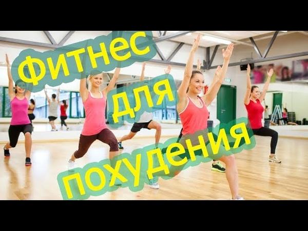 Программа тренировка: интенсив для похудения