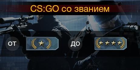 CS:GO со званием [От Gold Nova 1 до Gold Nova Master]