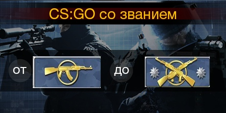 CS:GO со званием [От Master Guardian I до Master Guardian Elite]
