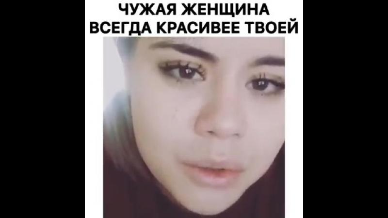 V ЖЕНЩИНА ВСЕГДА КРАСИВЕЕ ТВОЕЙ 😐😣 mp4
